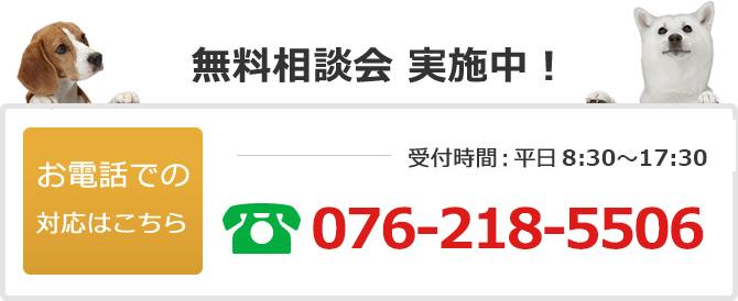 電話でのお問い合わせは076-218-5506
